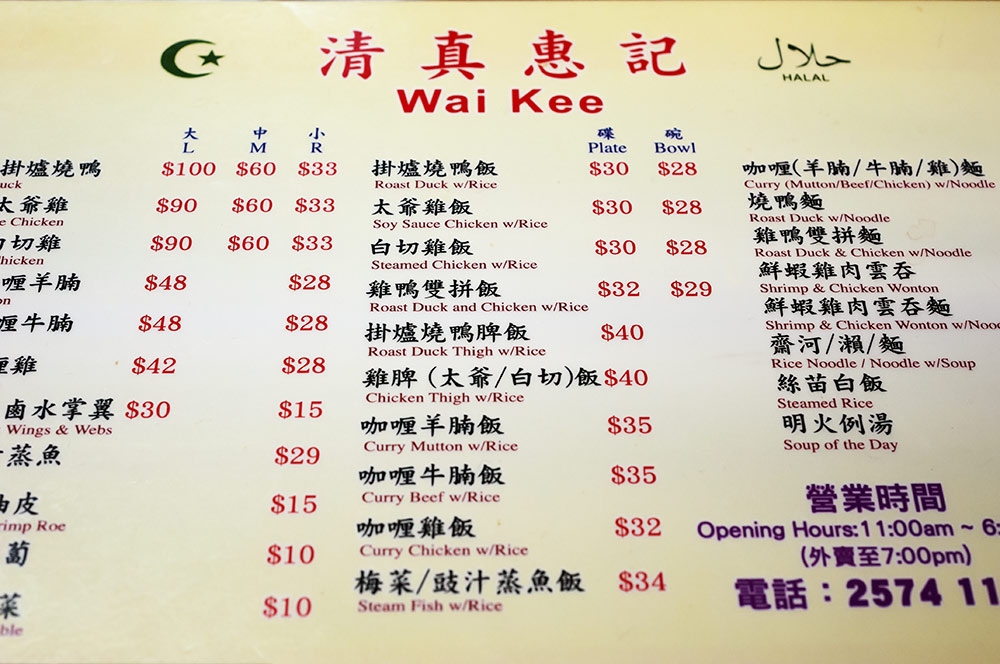 wai-kee-menu-bowrington-road-cooked-food-center