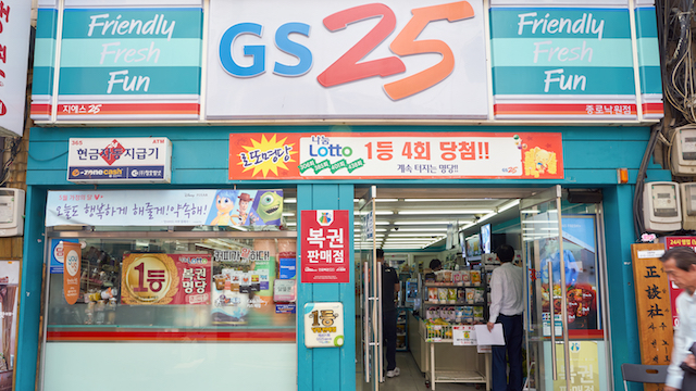 SEOUL, SOUTH KOREA - CIRCA MAY, 2017: a GS25 convenience store in Seoul. GS25 is a convenience store